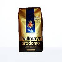 Кофе DALLMAYR PRODOMO 500 г. зерно