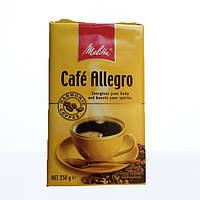 Кофе MELITTA BELLA CAFÉ ALLEGRO 250 г. молотый