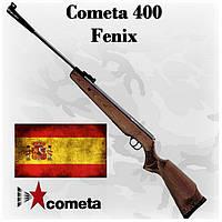 Пневматическая винтовка Cometa 400 Fenix, Испания