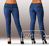 Узкие брюки из трикотажа Жаккард на полненьких