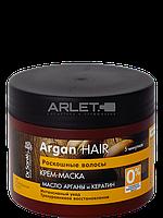 Крем-маска для волос  с маслом арганы и кератином (Интенсивный уход) - Dr.Sante Argan Hair 300мл.