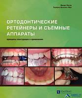 Ортодонтические ретейнеры и съёмные ортодонтические аппараты. Принципы конструкции и применения