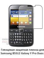 Глянцевая защитная пленка для Samsung b5512 Galaxy Y Pro Duos