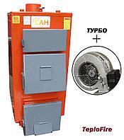Твердотопливный котел с блоком управления и турбиной САН ЭКО (CAH Eco) мощностью 17кВт