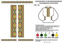 Заготовка  мужская для вышивания -Геометрия