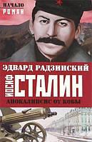 Апокалипсис от Кобы. Иосиф Сталин. Начало.. Радзинский Э. С.