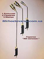 Горелка газовая  ХВ-500 мм (Колокол)