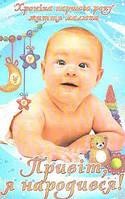 Фотоальбом Привіт, я народився для хлопчиків