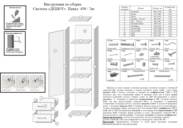 Схема сборки комода венге лоредо