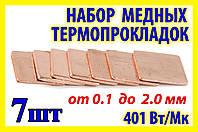 Термопрокладка медная набор 7шт пластина термопаста термоинтерфейс для процессора видеокарты радиатор