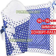 Зимний ТОЛСТЫЙ конверт-плед на выписку, верх и подкладка - 100% хлопок, утеплитель-холлофайбер, 90х90, Звезды