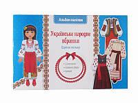 Альбом наклеек Украинские народные костюмы (Украинские книги)