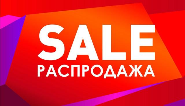 Распродажа одежды: скидки до 65%