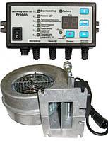 Комплект автоматики Протон + вентилятор ВПА (блок управления Prond Proton для твердотопливного котла)