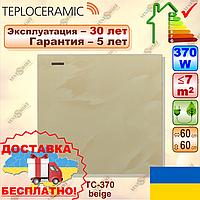 Керамический инфракрасный обогреватель Теплокерамик ТС 370 беж