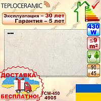 Керамический настенный обогреватель Теплокерамик ТСМ 450 мрамор беж 4905