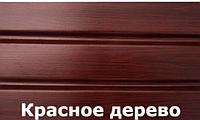 Панель соффит без перфорирования Красное дерево