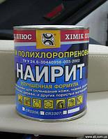 Клей наирит для обуви полихлоропреновый CR 3307 (банка 0,8 л)