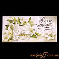 """Денежные конверты """"В День Свадьбы"""""""