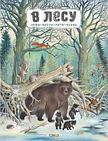 Детская книга Пётр Багин: В лесу. Зима, весна, лето, осень