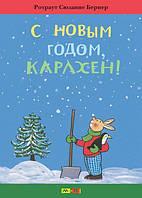 Детская книга Ротраут Бернер: С новым годом, Карлхен!