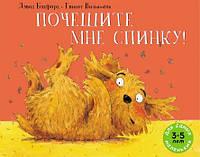 Детская книга Дэвид Бэдфорд: Почешите мне спинку!