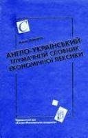 Шимків А., укл. Англо-український тлумачний словник економічної лексики