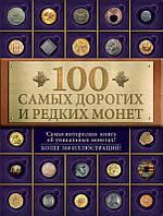 100 самых дорогих и редких монет  Слука И М