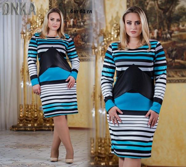 Платье больших размеров интернет магазин доставка