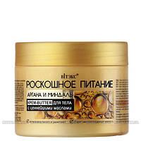 ВИТЕКС Роскошное питание -  Крем-butter для тела (аргана и миндаль) 300мл
