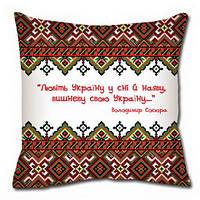 Декоративная подушка Любите Украину во сне и наяву