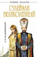 Сулейман Великолепный и его «Великолепный век». Владимирский А. В.