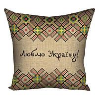 Подушка вышиванка Люблю Украину