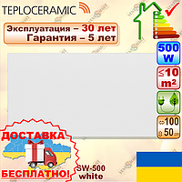 Инфракрасный длинноволновый обогреватель в металлическом корпусе SW 500 (500 Вт, 10 кв. м)
