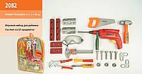 Детский набор инструментов 2082