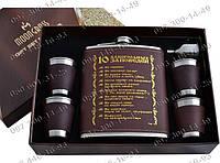 Подарочный набор Moongrass 6в1-Фляга/стопки/лейка AL-906 Мужской подарок Фляга Оригинальная фляга на юбилей