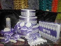 Набор свадебный цвет сиреневый!