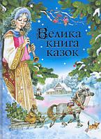 Махаон. Велика книга казок, 978-5-18-000889-3