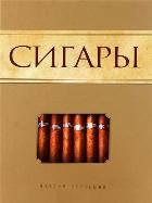 Сигары [2], 978-5-699-62855-1