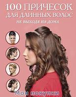 100 причесок для длинных волос не выходя из дома, 978-5-699-63508-5