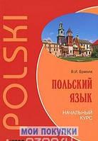 Польский язык. Практический курс, 978-5-9925-0526-9