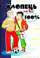 Довідники. Хлопець на всі 100%. Настільна книга для юного джентельмена, 978-966-429-092-7