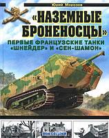 Морозов. Наземные броненосцы. Первые французские танки Шнейдер и Сен-Шамон, 978-5-699-55295-5