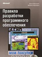 Правила разработки программного обеспечения (+ CD-ROM), 978-5-91180-437-4