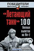 Летающий танк. 100 боевых вылетов на Ил-2, 978-5-699-61763-0