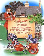 Лучшие произведения русской детской литературы. В 6 томах. Том 3. Е-К, 978-5-98986-134-7