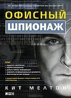 Офисный шпионаж Пилиган К
