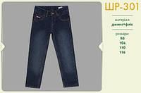 Детские джинсы утепленные ШР301 тм Бемби