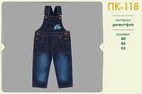 Полукомбинезон джинсовый для мальчика ПК118 тм Бемби