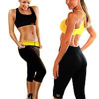 Бриджи для похудения ХОТ ШЕЙПЕРС – стройнеть легко!